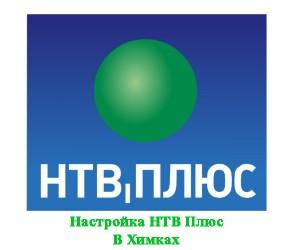 Настройка НТВ Плюс Химки