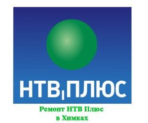 Ремонт НТВ Плюс Химки
