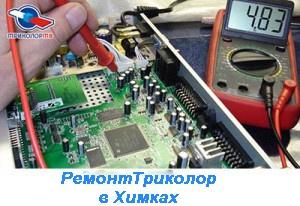 Ремонт Триколор Химки
