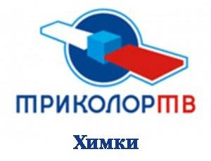 Триколор Химки