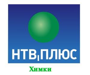 Установка НТВ Плюс Химки
