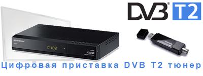 Цифровая приставка DVB T2 тюнер